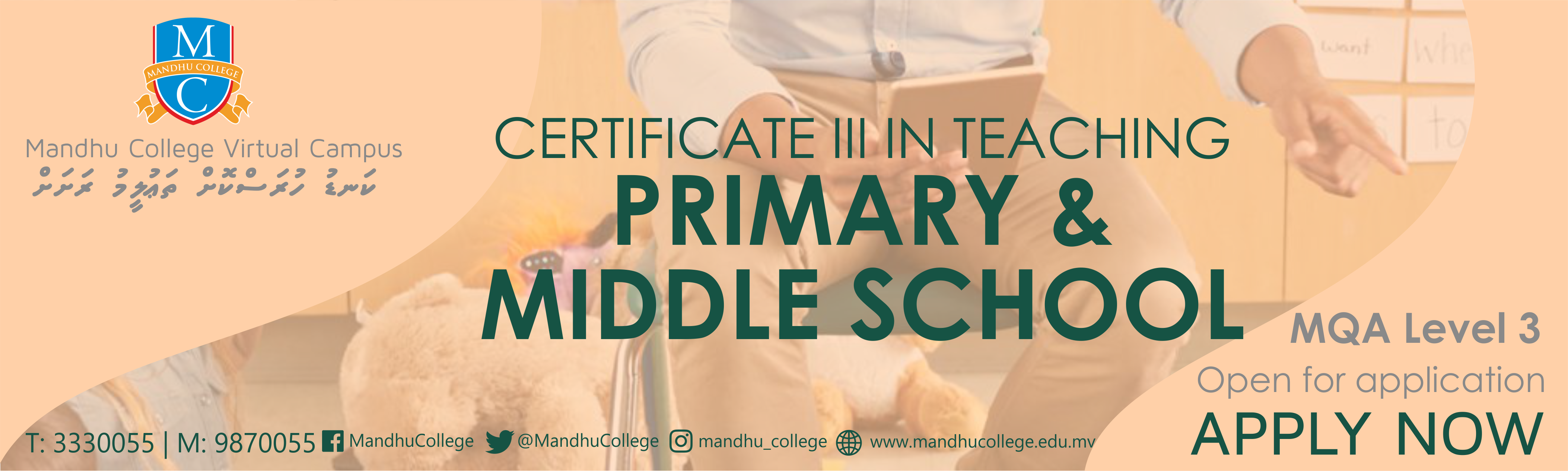 Mandhu College – We Lead  Others Follow